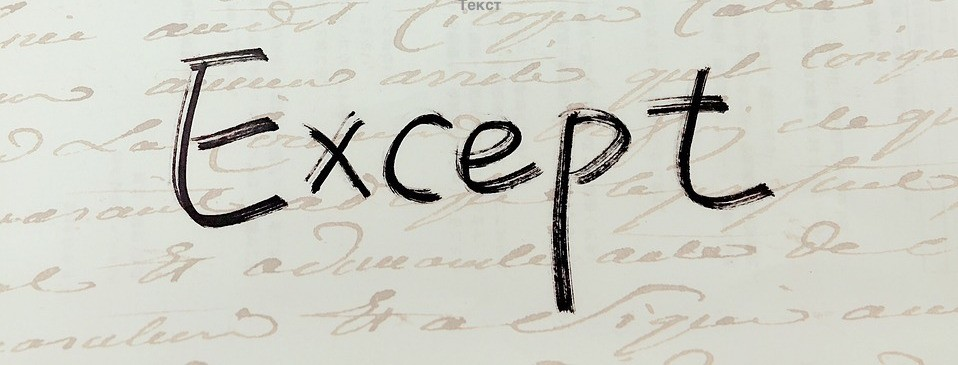 за исключением: with the exception of, except или except for?